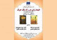 «جراتورزی» و «شفقتورزی» با بررسی دو کتاب تفسیر می شوند