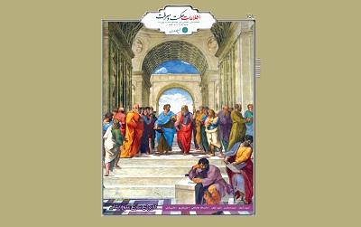 شمارۀ 151 فصلنامۀ اطلاعات حکمت و معرفت منتشر شد