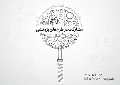 در بودجه 98 طرح های پژوهشی نهاد کتابخانهها، سهم پژوهشگران و دانشگاهها چگونه است؟
