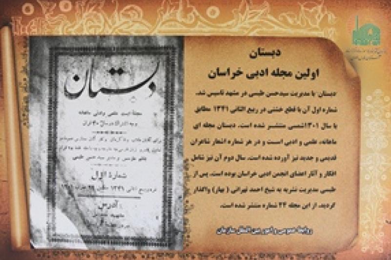 اهدای نشریات نفیس تاریخی به کتابخانه و موزه ملک