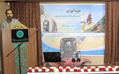 دوره آموزشی «آشنایی با اسناد، نسخ خطی و نفایس چاپی» در کرمان برگزار شد