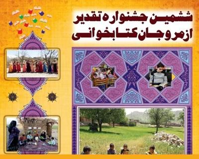 مهلت 5 روزه ارسال آثار به جشنواره تقدیر از مروجان كتابخوانی