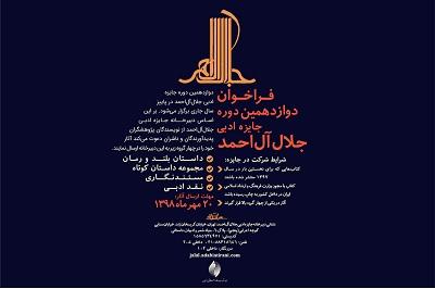 دوازدهمین دوره جایزه ادبی جلال آلاحمد فراخوان داد