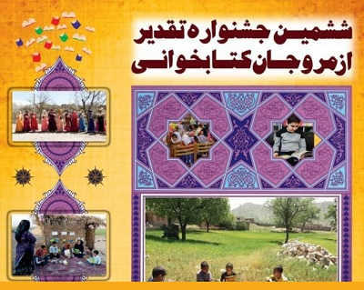 ارسال آثار به جشنواره تقدیر از مروجان كتابخوانی تا 15 مهر تمدید شد