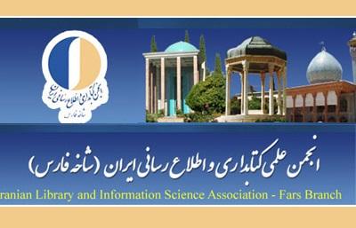 برنامه نشستها و کارگاههای آموزشی انجمن کتابداری شاخه فارس اعلام شد