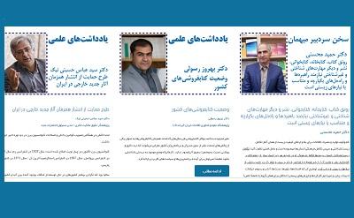 خبرنامه انجمن کتابداری ایران- شاخه فارس منتشر شد/ فراخوان شماره آتی