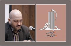 مهدی قزلی دبیر اجرایی جایزه جلال آل احمد شد