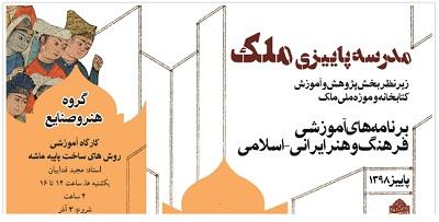 کارگاههای پاییز کتابخانه و موزه ملی ملک گشایش مییابد