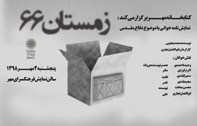 نمایشنامهخوانی «زمستان 66» در  کتابخانه مهر