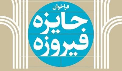 جشنواره جایزه فیروزه زمستان برگزار می شود