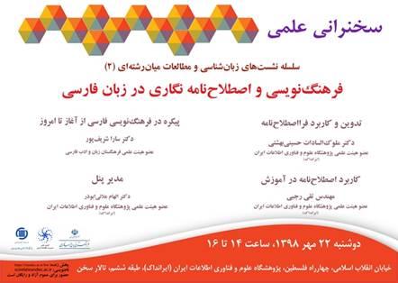 فرهنگنویسی و اصطلاحنامه نگاری در زبان فارسی بررسی میشود
