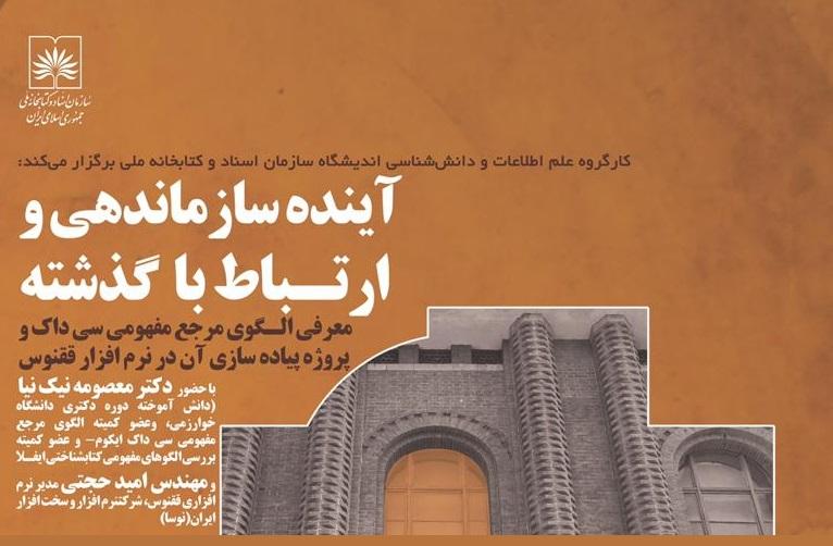 نشست «آینده سازماندهی و نگاه به گذشته» در کتابخانه ملی برگزار می شود