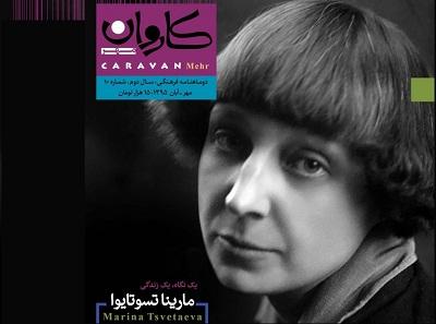 "Cultural Bimonthly magazine of ""Mehr Caravan"" and its special edition for Marina Tsvetaeva"