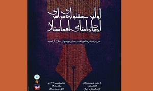 Following the ninth Jalal Al-e Ahmad Literary Award at the first Literature Festival in Afghanistan