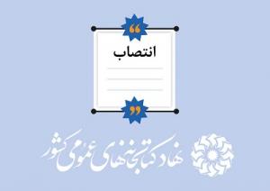 انتصاب سرپرست ادارات کل کتابخانه های عمومی استان قم و کردستان