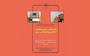 برگزاری دومین کارگاه آموزشی راهبردهای جستجو ویژه افراد با آسیب بینایی