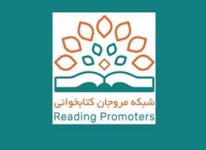برنامه های شبکه مروجان کتابخوانی کشور در هفته کتاب