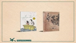 کتابهای «تو یک جهانگردی» و «سیمرغ» موفق به دریافت جایزه دوسالانه تصویرگری براتیسلاوا شدند