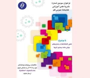 انتشار فراخوان نشریه علمی آموزشی کتابخانه عمومی قلم