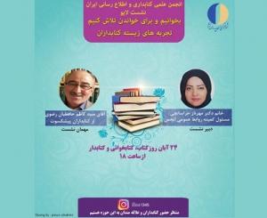 نشست مجازی «بخوانیم و برای خواندن تلاش کنیم» برگزار میشود
