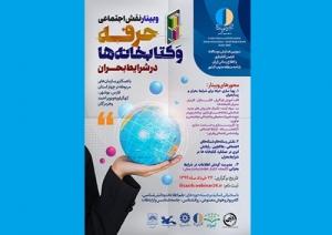 سومین همایش دو سالانه انجمن کتابداری و اطلاعرسانی ایران - شاخه منطقه جنوب کشور برگزار میشود