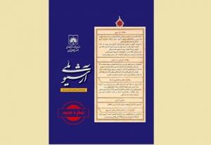 انتشار نسخه دیجیتال نشریه «آرشیو ملی» در سایت کتابخانه ملی