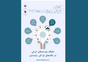 نمای فراگیر مؤسسهها در سال 2019 منتشر شد