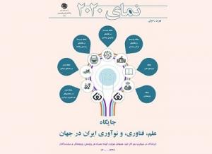 انتشار ویرایش 2020 جایگاه علم، فناوری و نوآوری ایران در جهان