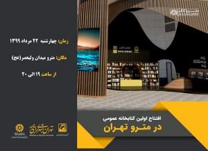 افتتاح کتابخانه عمومی در مترو تهران