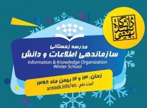 فراخوان پیش ثبتنام نخستین مدرسه زمستانی سازماندهی اطلاعات و دانش