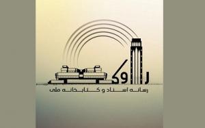 «راوک» توسط سازمان اسناد و کتابخانه ملی ایران راه اندازی شد