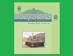 شماره پاییز فصلنامه کتابداری و اطلاع رسانی منتشر شد