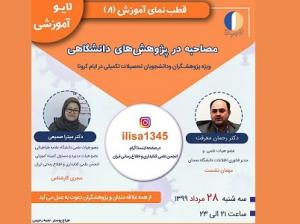 هشتمین برنامه زنده آموزشی انجمن کتابداری و اطلاع رسانی ایران برگزار میشود