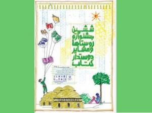 روستاهای راهیافته به مرحله نهایی دوره ششم جشنواره روستاها و عشایر دوستدار کتاب