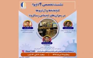 برگزاری چهارمین نشست تخصصی انجمن کتابداری و اطلاعرسانی ایران