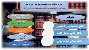 برگزاری نشست مجازی «انتشارات سازمان اسناد و کتابخانه ملی ایران در گذر زمان»