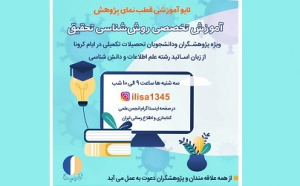 برگزاری برنامه های زنده آموزشی با عنوان «قطب نمای پژوهش» توسط انجمن کتابداری و اطلاعرسانی ایران