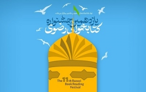 تمدید مهلت شرکت در یازدهمین جشنواره کتابخوانی رضوی تا ۳۰ آذر ماه