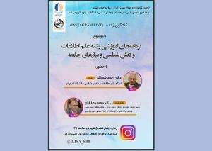گفتگوی آنلاین با موضوع «برنامههای آموزشی رشته علم اطلاعات و دانش شناسی و نیازهای جامعه»