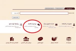 میز مرجع مجازی کتابخانه آیت الله العظمی بروجردی راه اندازی شد