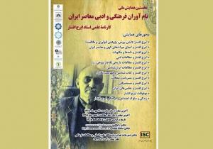 برنامه زمانبندی نخستین همایش ملی نام آوران فرهنگی و ادبی معاصر ایران منتشر شد