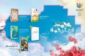 معرفی پنج کتاب ویژه طرح کتابخوان ماه آبان ۱۴۰۰