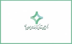 اعضای جدید هیات مدیره انجمن ارتقای کتابخانههای عمومی ایران انتخاب شد