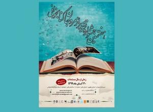 مهلت شرکت در هفتمین جشنواره تقدیر از مروجان کتابخوانی تمدید شد
