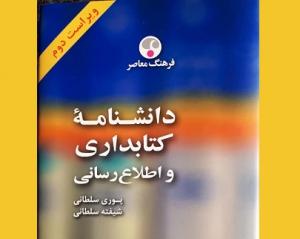 ویراست دوم دانشنامه کتابداری و اطلاع رسانی منتشر شد