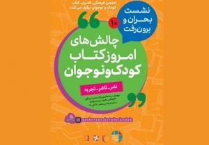 دهمین همایش «چالشهای امروز کتاب کودک و نوجوان» برگزار میشود