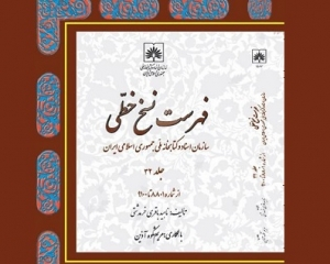 سی و دومین جلد از کتاب «فهرست نسخ خطی سازمان اسناد و کتابخانه ملی ایران» منتشر شد