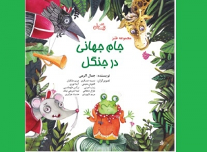 کتاب « جام جهانی در جنگل» منتشر شد