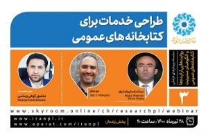 نیاز افغانستان به دریافت الگوهای مدیریت کتابخانههای عمومی ایران