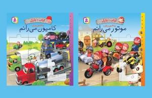 کتاب پازل ماشین بازی در دو جلد منتشر شد